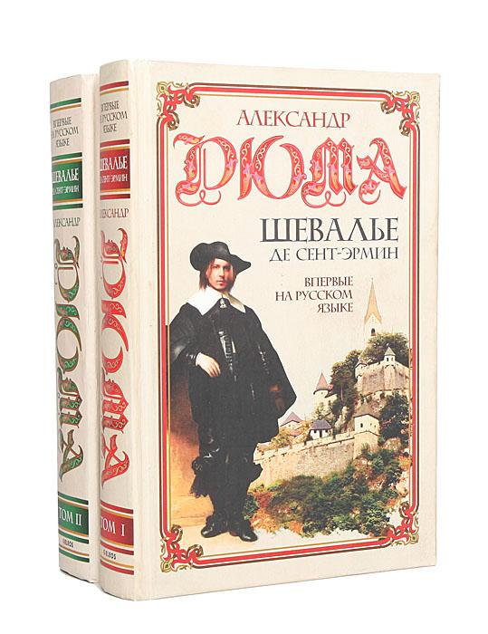 Александр Дюма Шевалье де Сент-Эрмин (комплект из 2 книг) дюма а дочь регента