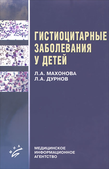 Л. А. Махонова, Л. А. Дурнов Гистиоцитарные заболевания у детей а м абезгауз геморрагические заболевания у детей