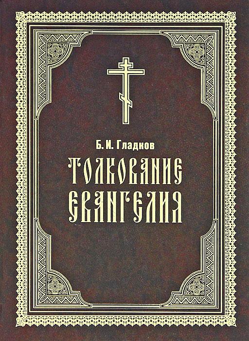 Б. И. Гладков Толкование Евангелия борис гладков толкование евангелия