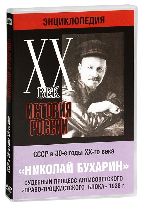 СССР в 30-е годы XX-го века: Николай Бухарин