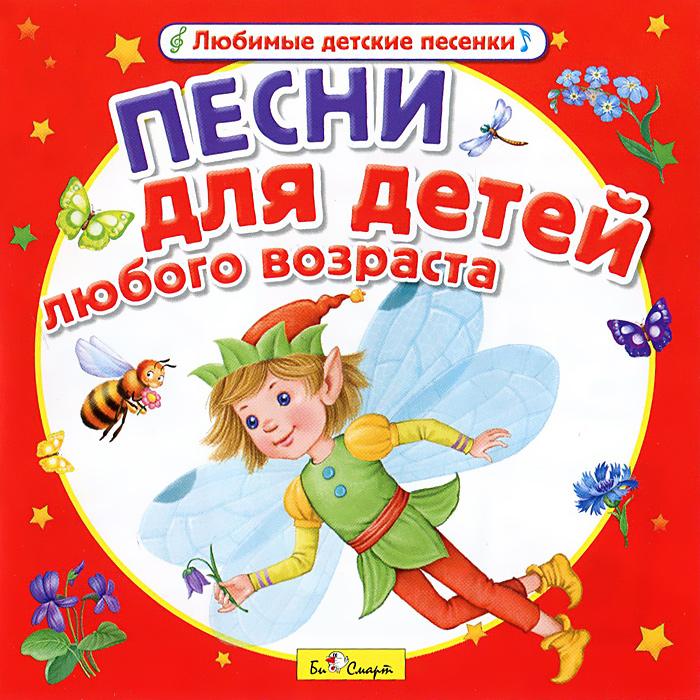 Песенки картинки для малышей