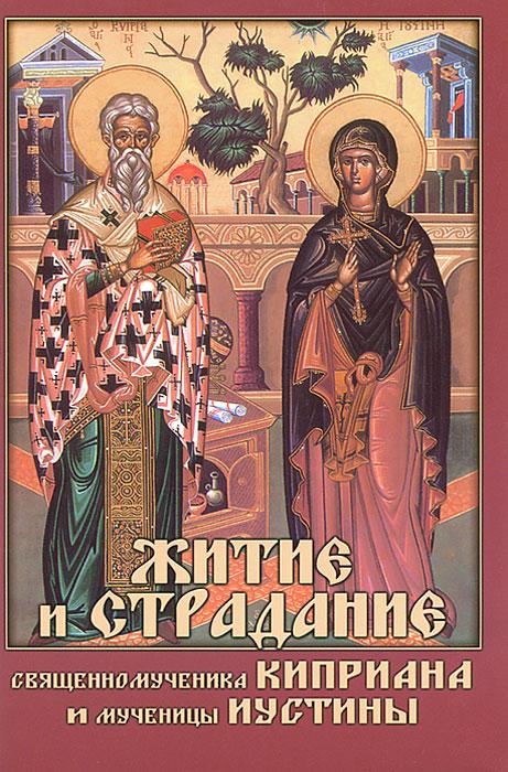 Посадский Н.С.. Житие и страдание священномученика Киприана и мученицы Иустины 0x0