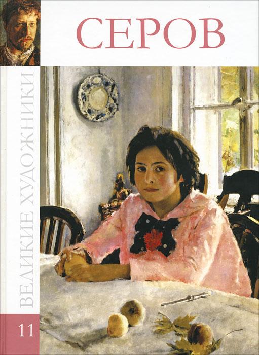 В. Баева Серов ирина пружан серов образ и цвет