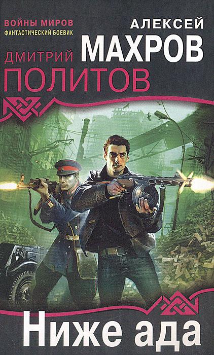 Алексей Махров, Дмитрий Политов Ниже ада