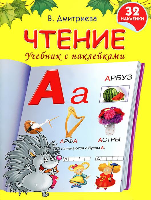 В. Дмитриева, Л. Г. Парамонова Чтение. Учебник с наклейками