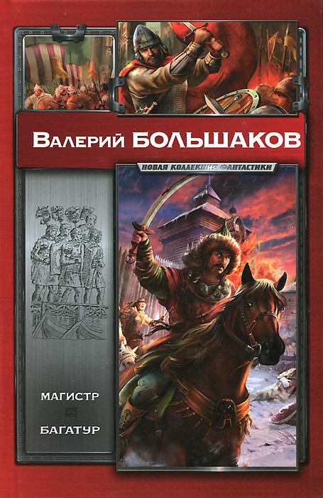 Валерий Большаков Магистр. Багатур