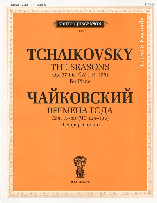Чайковский Петр Ильич. Времена года. Соч. 37-bis (ЧС 124-135). Для фортепиано. Уртекст и факсимиле 0x0