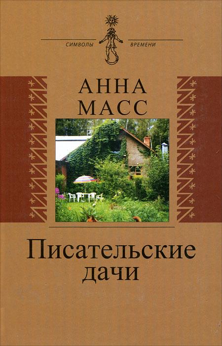 Анна Масс Писательские дачи. Рисунки по памяти