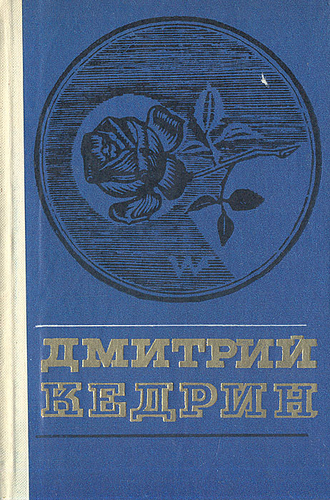 Дмитрий Кедрин Дмитрий Кедрин. Избранное