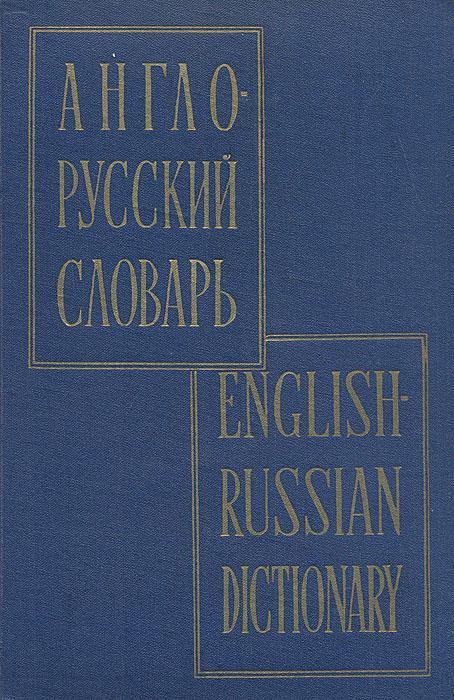Англо-русский словарь а и григорьева мой первый иллюстрированный словарь английского языка