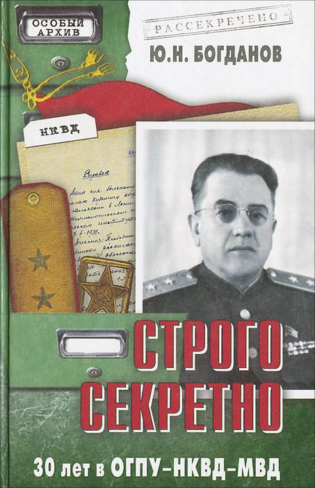 Ю. Н. Богданов Строго секретно. 30 лет ОГПУ-НКВД-МВД