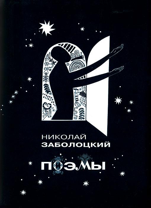 Николай Заболоцкий Николай Заболоцкий. Поэмы