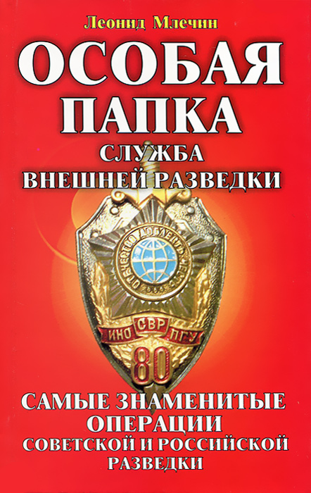 Леонид Млечин Служба внешней разведки