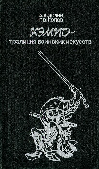 А. А. Долин, Г. В. Попов Кэмпо - традиция воинских искусств