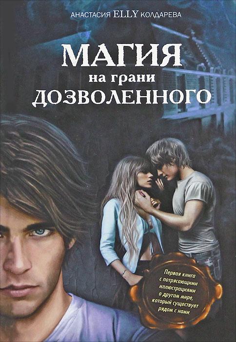 Анастасия Колдарева Магия на грани дозволенного