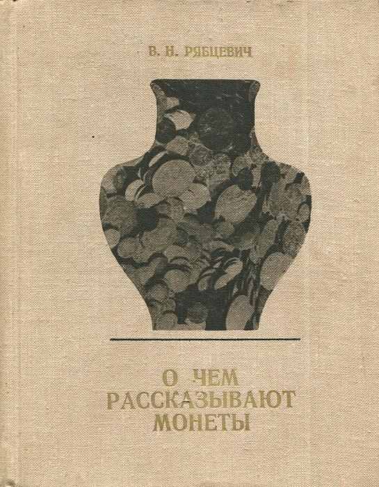 В. Н. Рябцевич О чем рассказывают монеты а я сергеев монеты варварского чекана на территории от балкан до средней азии