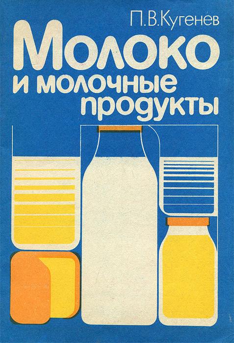 Молоко и молочные продукты В книге изложены способы переработки...