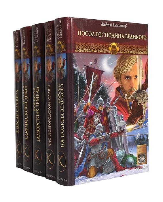 Андрей Посняков Новгородская сага (комплект из 5 книг) андрей посняков цикл вандал комплект из 4 книг