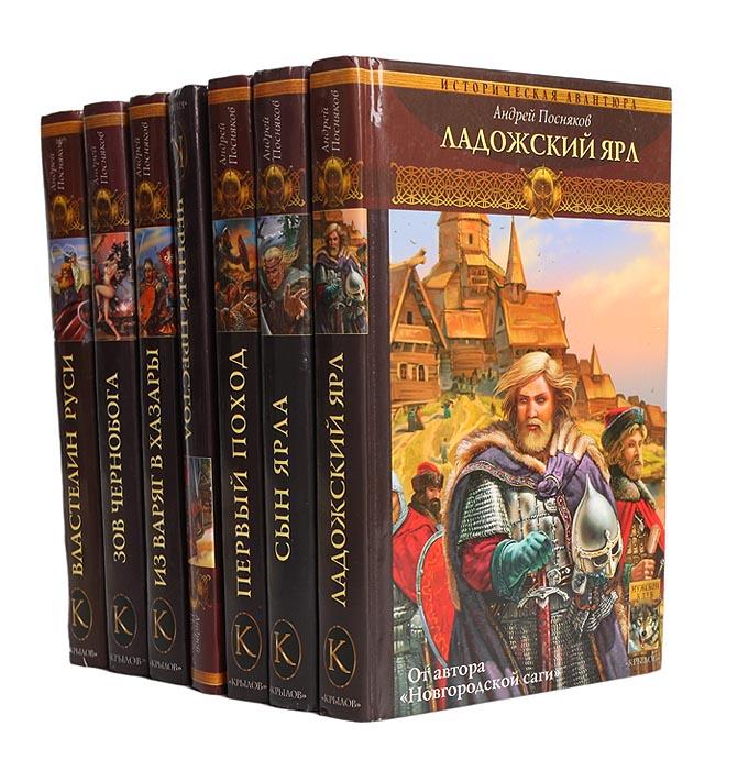 Андрей Посняков Вещий князь (комплект из 7 книг) андрей посняков цикл вандал комплект из 4 книг