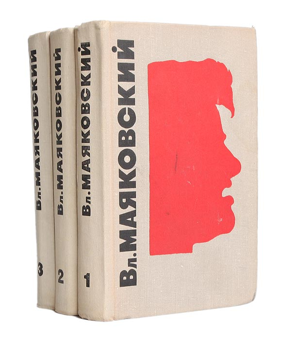 В. В. Маяковский В. В. Маяковский. Сочинения в 3 томах (комплект из 3 книг) в в маяковский в в маяковский сочинения в 3 томах комплект из 3 книг