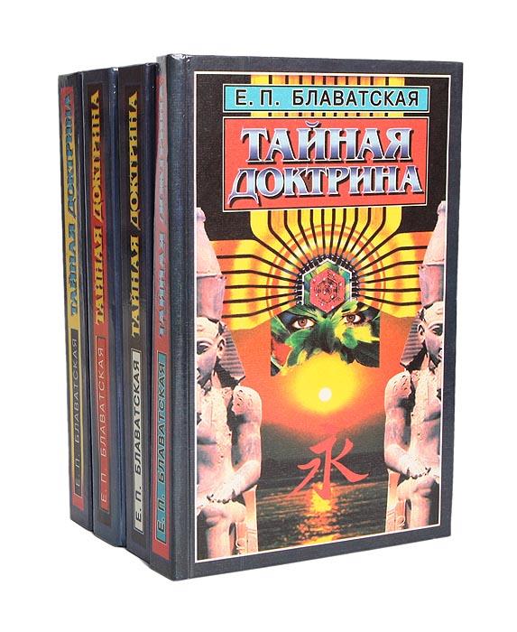 Е. П. Блаватская Тайная доктрина (комплект из 4 книг)