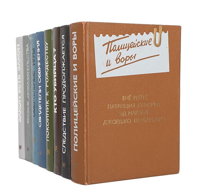 Серия Антология зарубежного детектива (комплект из 8 книг) серия из копилки детектива антология мирового детектива в 6 томах том 5 часть б