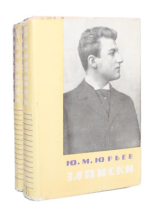 Ю. М. Юрьев Ю. М. Юрьев. Записки (комплект из 2 книг) барбекю юрьев сад