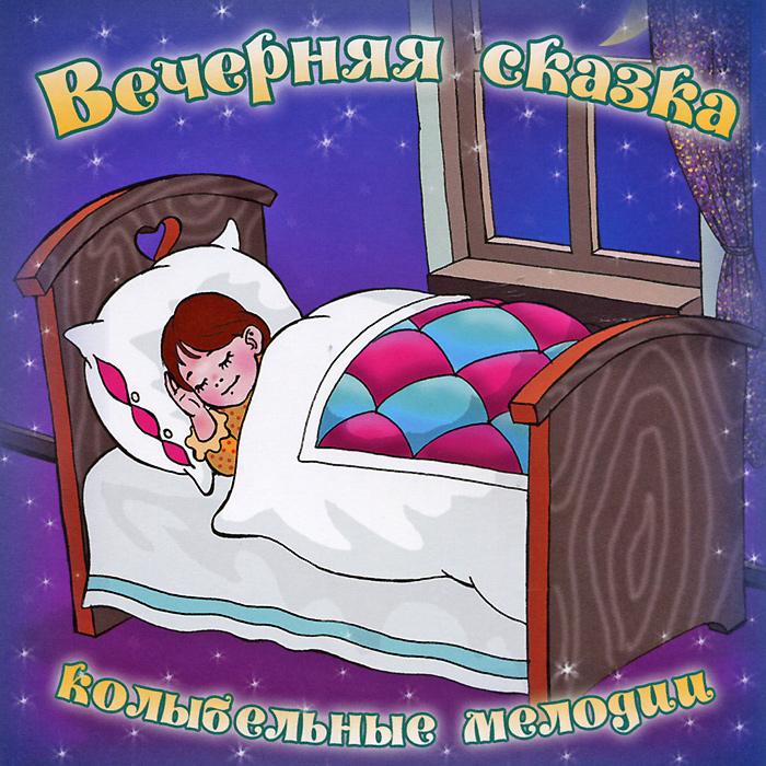 Александр Климов Вечерняя сказка. Колыбельные мелодии цена
