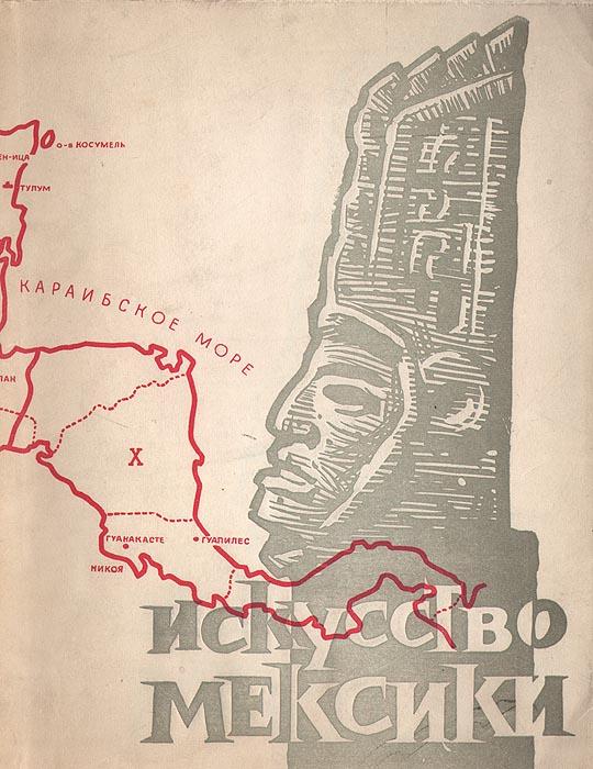Искусство Мексики. От древнейших времен до наших дней