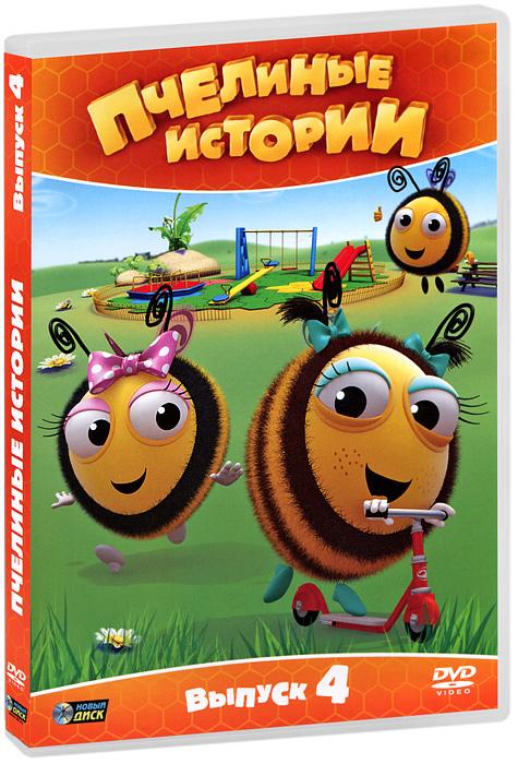 Пчелиные истории: Сезон 1, Выпуск 4