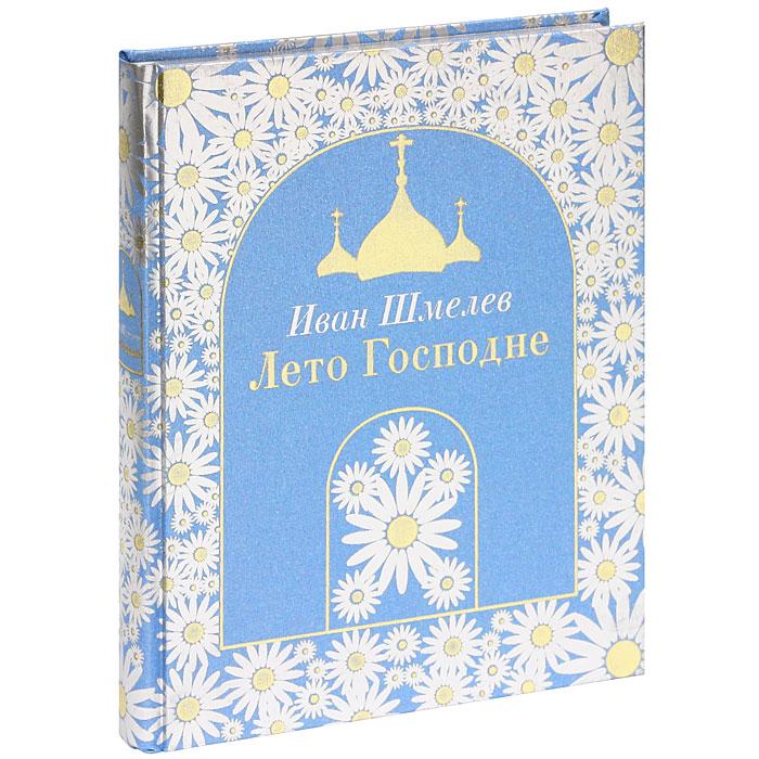 Иван Шмелев Лето Господне (подарочное издание) иван шмелев лето господне подарочное издание