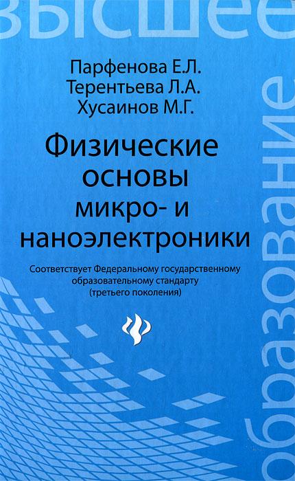 Е. Л. Парфенова, Л. А. Терентьева, М. Г. Хусаинов Физические основы микро- и наноэлектроники