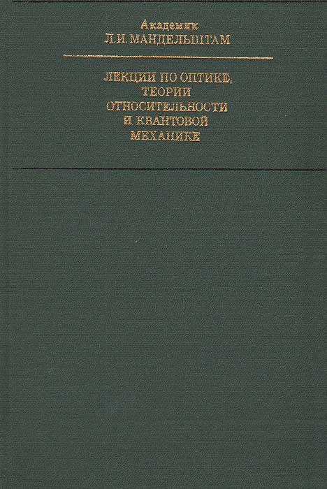 Л. И. Мандельштам Лекции по оптике, теории относительности и квантовой механике