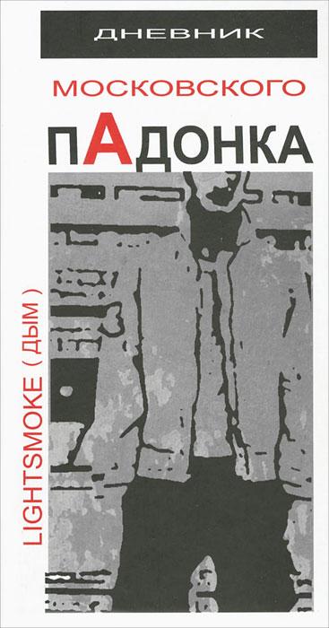 цена на LightSmoke (Дым) Дневник московского пАдонка