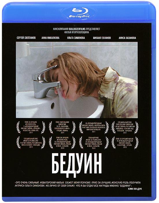 Бедуин (Blu-ray)