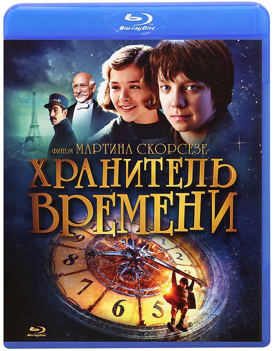 Хранитель времени (Blu-ray) путешествие таинственный остров фильм 2012