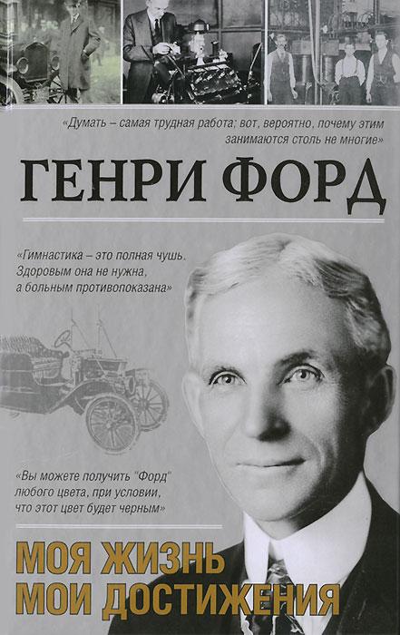 Генри Форд Генри Форд. Моя жизнь. Мои достижения все цены