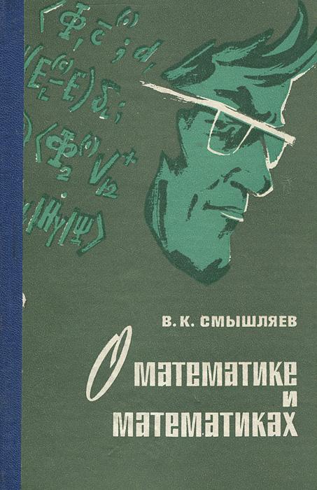 В. К. Смышляев О математике и математиках писаревский б харин в о математике математиках и не только