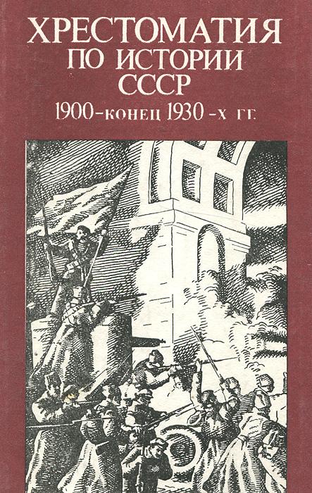 Хрестоматия по истории СССР 1900-конец 1930-х гг.