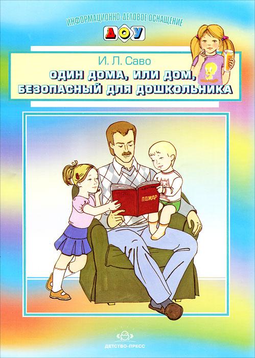 Саво Инна Леонидовна. Один дома, или Дом, безопасный для дошкольника. Наглядное пособие 0x0