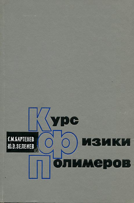Курс физики полимеров Книга содержит сведения...