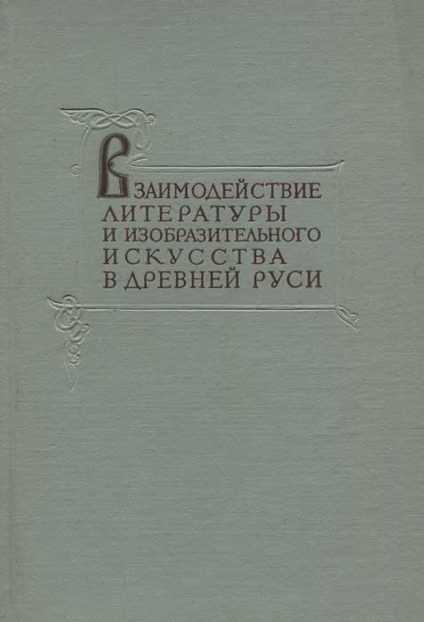 Взаимодействие древнерусской литературы и изобразительного искусства в Древней Руси