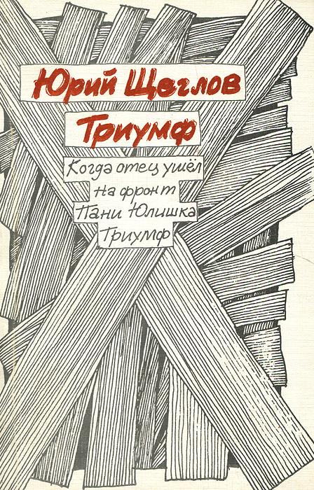 Юрий Щеглов Триумф
