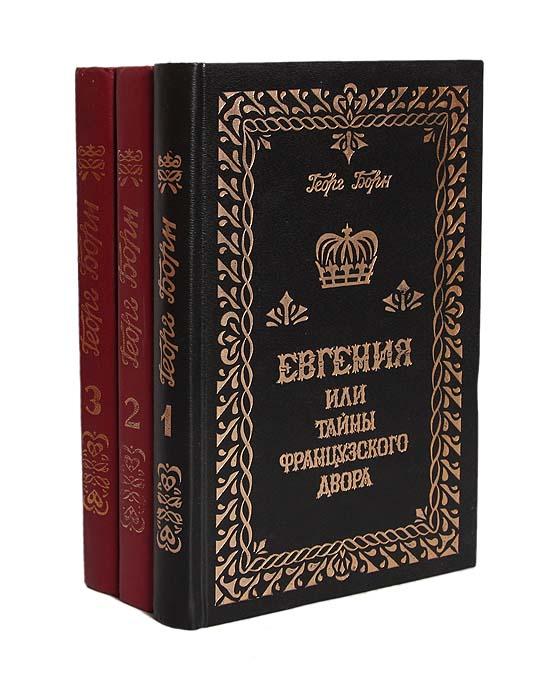 Георг Борн Евгения, или Тайны французского двора (комплект из 3 книг) бушкович п петр великий борьба за власть 1671 1725