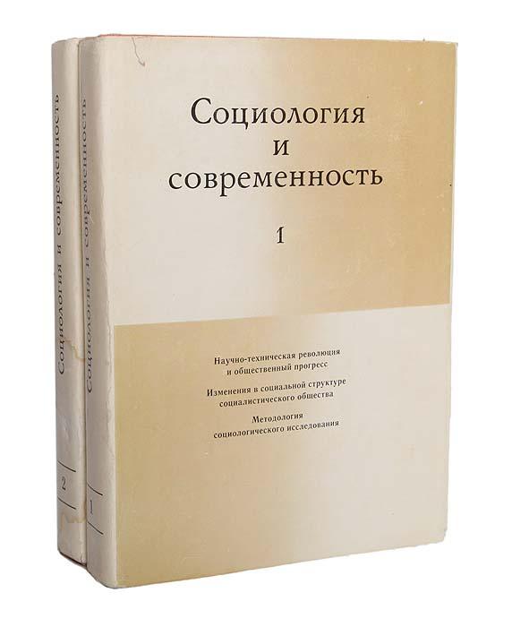 Социология и современность (комплект из 2 книг) за дальнейшее сплочение сил социализма на основе марксистско ленинских принципов