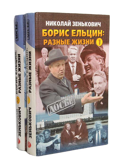 Николай Зенькович Борис Ельцин: разные жизни (комплект из 2 книг)