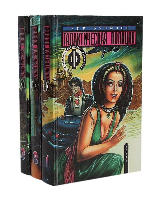 купить Кир Булычев Галактическая полиция (комплект из 3 книг) по цене 1333 рублей