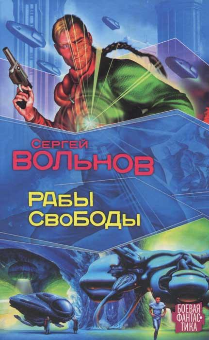 Сергей Вольнов Рабы свободы