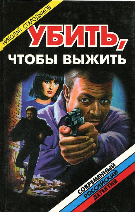 Николай Стародымов Убить, чтобы выжить николай стародымов киднеппинг по русски