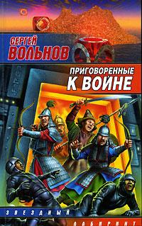 Сергей Вольнов Приговоренные к войне